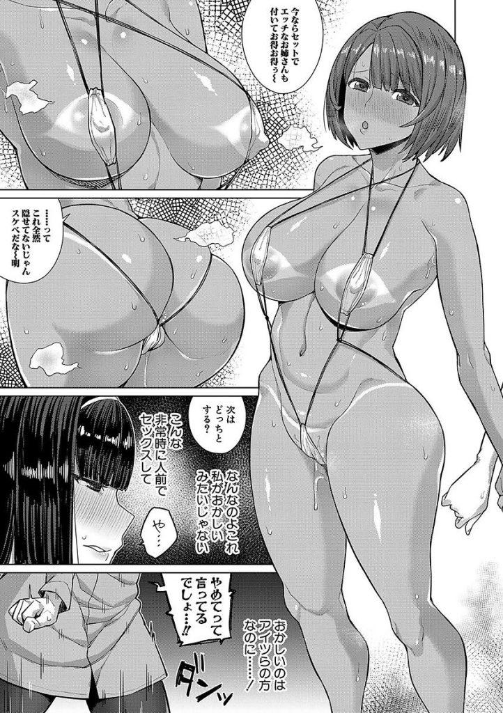 【エロ漫画】美少女3人とエレベーターに閉じ込められた男はペットボトルに放尿する女に興奮し放尿オマンコをクンニしちゃう!