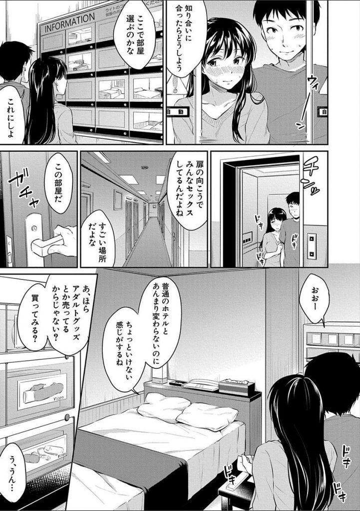 【エロ漫画】やりたい盛りの学生カップルは初ラブホでもやりまくり!お腹がパンパンになるまで中出しセックスしちゃいます!