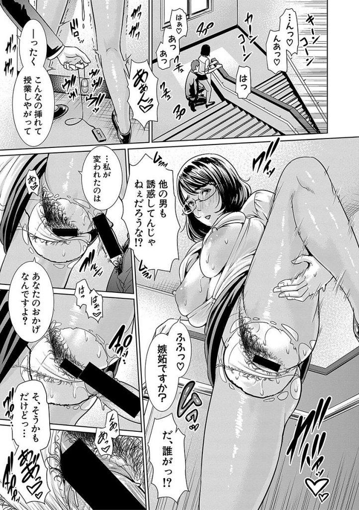 【エロ漫画】怪我させられた女教師に介抱してもらう不良生徒はお風呂場で女教師にムチムチボディに発情した男子生徒は教師にお願いしセックスさせてもらう!