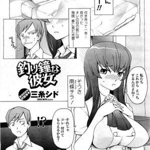 【エロ漫画】一年間セックス我慢していた男がついに彼女と初体験セックス!陥没乳首コンプな彼女のエロ過ぎる身体に興奮し処女マンで痛がる彼女にお構いなしに激しいピストン!