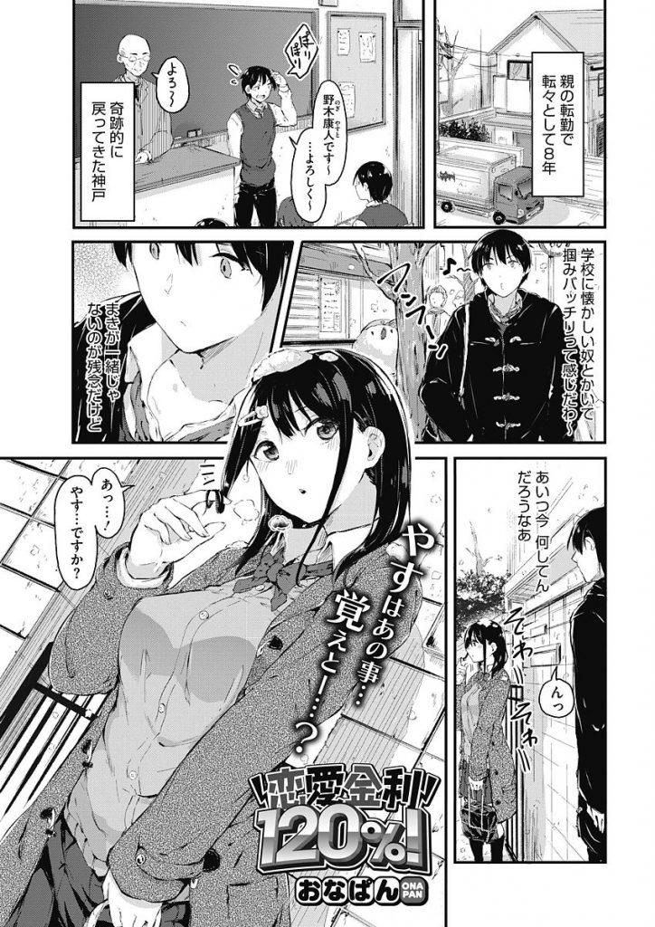 【エロ漫画】幼なじみJKと久しぶりの再開。膨らみかかったおっぱいを見せつけられ二人は初体験いちゃラブセックス開始!