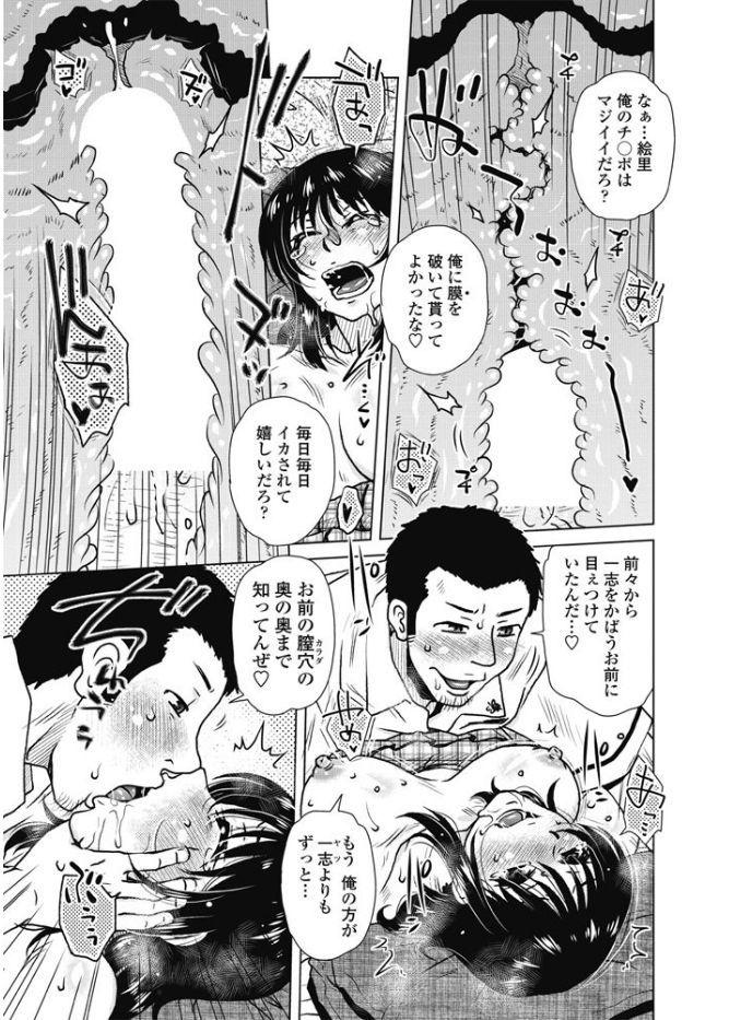 【エロ漫画】幼馴染み男子を庇いいじめっ子ちんぽにご奉仕する巨乳JK!処女マンコを開拓されいじめっ子チンポ専用オナホール堕ちしちゃう!