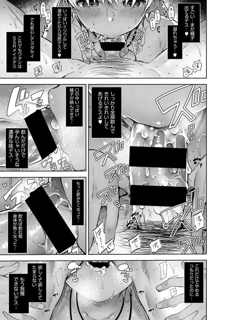 【エロ漫画】少男多女社会で褐色メイドとご奉仕セックスしちゃう男!挿入後即射精され中出しアクメしちゃうスケベメイドを立ちバックでガンガン犯す!