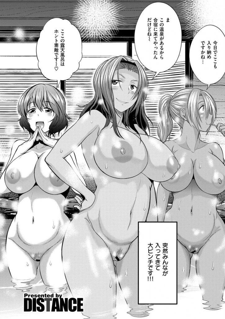 【エロ漫画】男湯温泉にいきなり入ってきた巨乳JKたち!合宿中の部員たちの裸にフル勃起な監督に気づいた一人の部員が性欲処理してあげる!