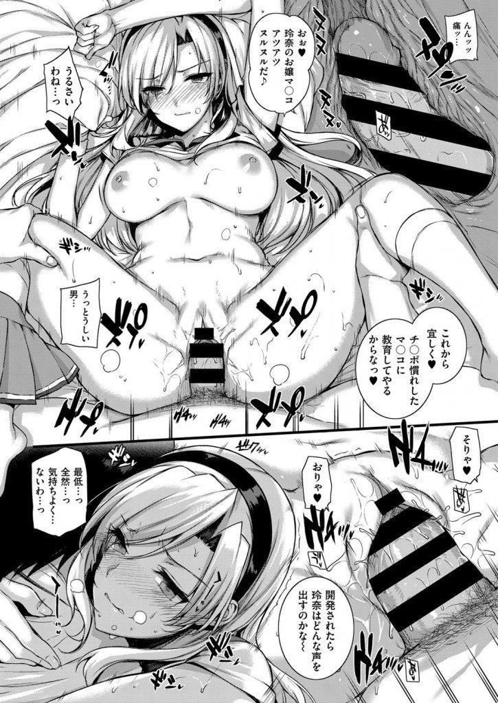 【エロ漫画】後輩の代わりに身体を差し出してきたお嬢様JKは終始ツンツン!生意気娘のおまんこに無責任中出し気持ちよすぎ!