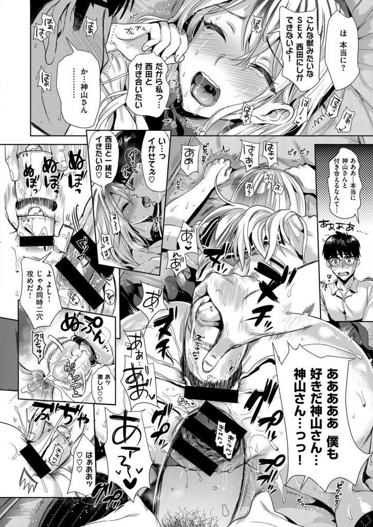 【エロ漫画】ビッチJKに勉強教える代わりにセックスさせてもらう童貞!アナルにバイブを挿し締まるオマンコに大量中出ししちゃう!