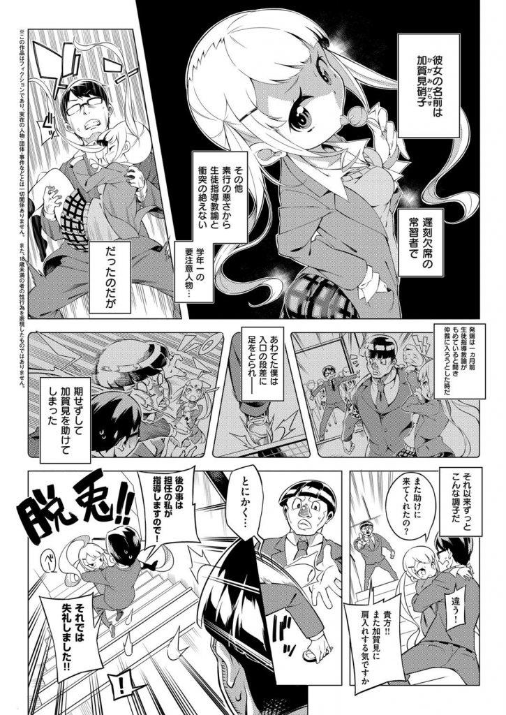 【エロ漫画】ギャル教え子に好かれた教師は教え子に拘束され逆レイプされちゃう!本気で教師の事が好きなJKといちゃラブ校内セックスで中出ししちゃう!