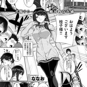 【エロ漫画】お嬢様女教師にお仕置き逆レイプされた男!乳首を弄ると敏感になるオマンコに中出しフィニッシュ!