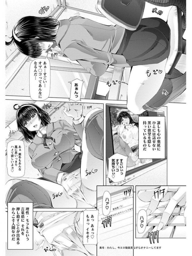 【エロ漫画】過去にレイプされアナルアクメを覚えたJKは出会い系でご主人様を募りケツマンコを犯してもらう!【RED-RUM/桃園美冬の場合】