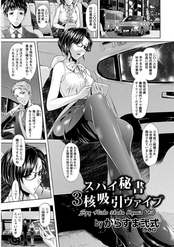 【エロ漫画】産業スパイの美人秘書が正体バレし犯されちゃう!様々な玩具を使われ好きな男の目の前でアクメ地獄!【からすま弐式/スパイ秘書3核吸引ヴァイブ】