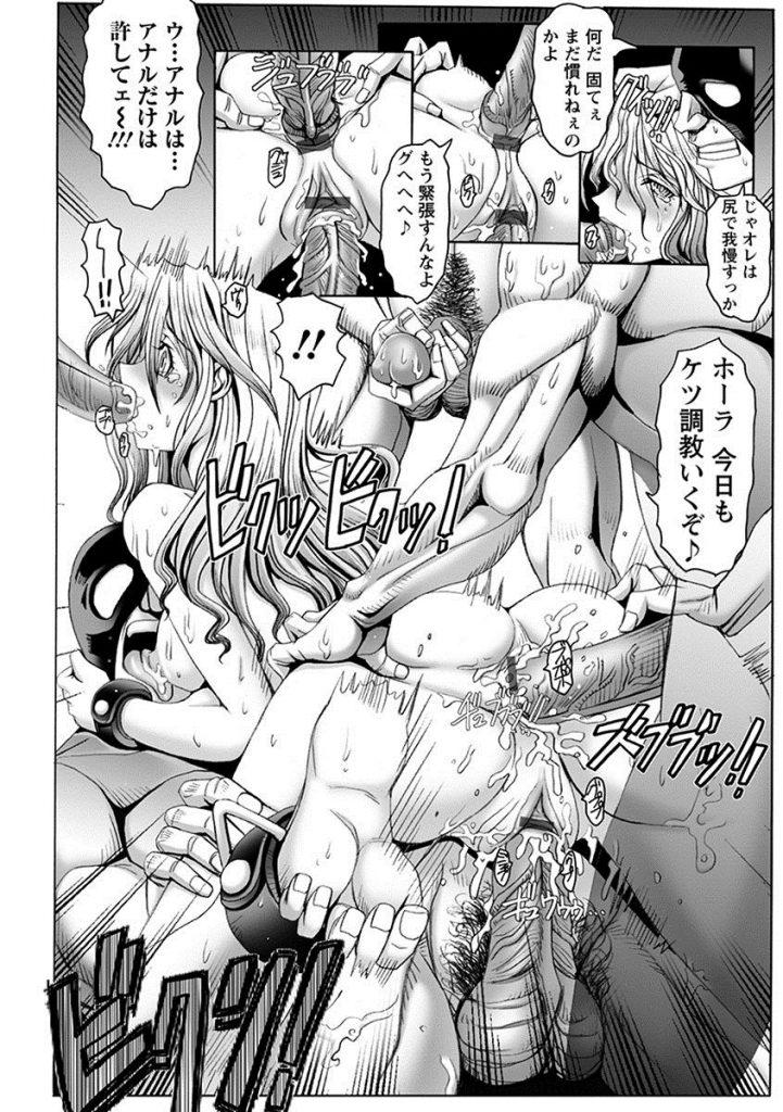 【エロ漫画】捕まった女スパイは輪姦拷問される。下衆男たちにイカされ敏感になったオマンコに巨根イボチンぶち込まれ連続アクメ!
