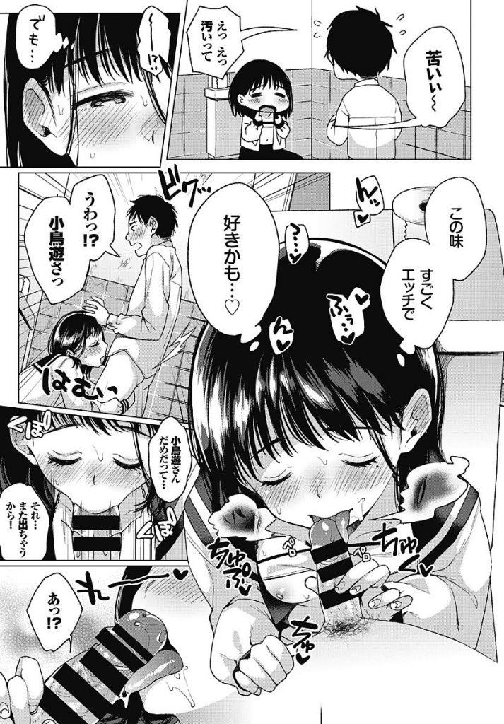 【エロ漫画】性に興味津々な天然系JCの同級生とコンドームをつける練習していたら発情した二人はゴムなしセックスまでしちゃう【コノシロしんこ/きよみしんしん】