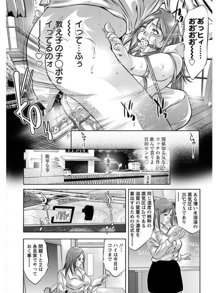【エロ漫画】男子生徒たちに言いなり女教師は女子生徒を誘い出し放課後理科室で一緒にレイプされちゃう!処女マンだった優等生JKはセックスを覚えるのも早かった!