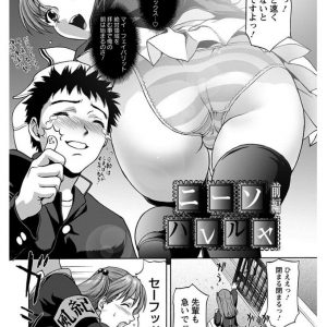 【エロ漫画】ニーソ癖が止まらない男は天然系JKを待ち伏せしいい感じになったところニーソコキでニーソ内射精しちゃう!
