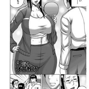 【エロ漫画】汗臭フェチの男が汗かきむっちり教師に発情!体育倉庫で汗だくセックスしちゃう!