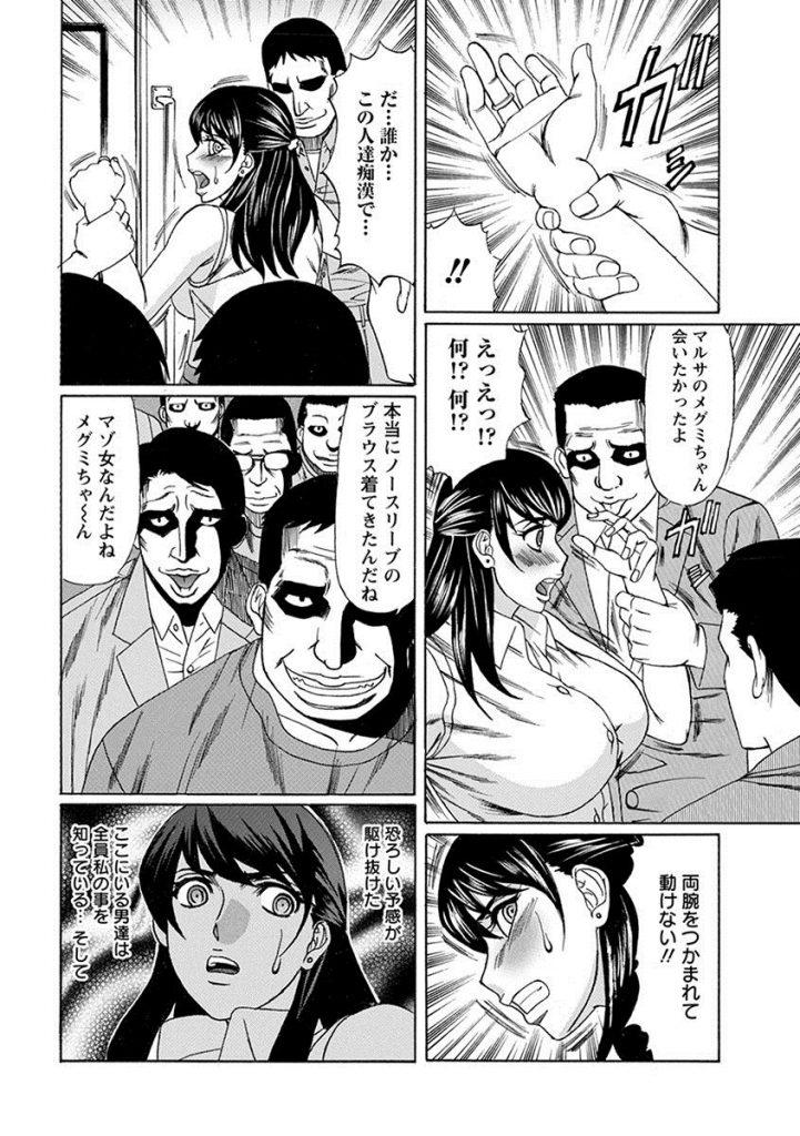 【エロ漫画】電車内で凌辱痴漢されちゃう国税官の女!勝手にアナル貫通までされ精液まみれになりながら犯され続ける!