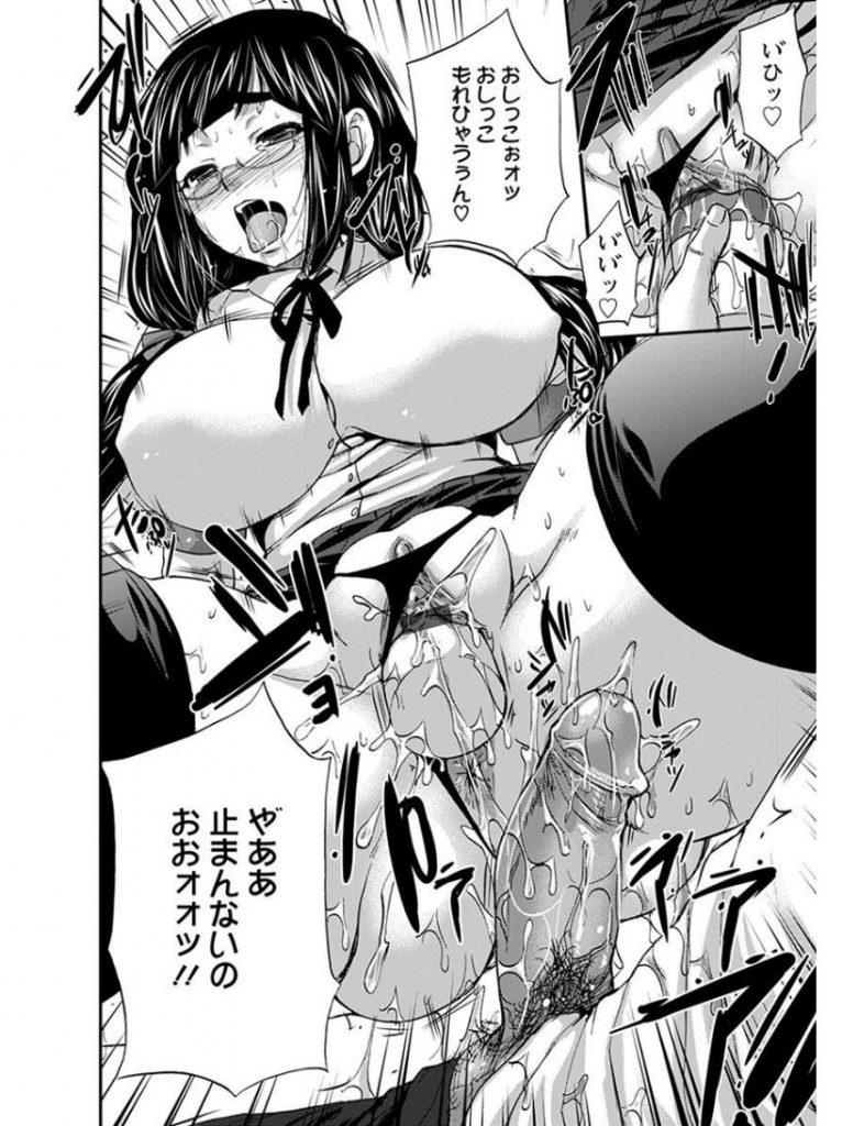 【エロ漫画】学校でも人気のイケメン教師に変態調教される爆乳JK!バイブでお漏らししちゃうオマンコに生ハメセックス!【小林由高/せんせい大好き】