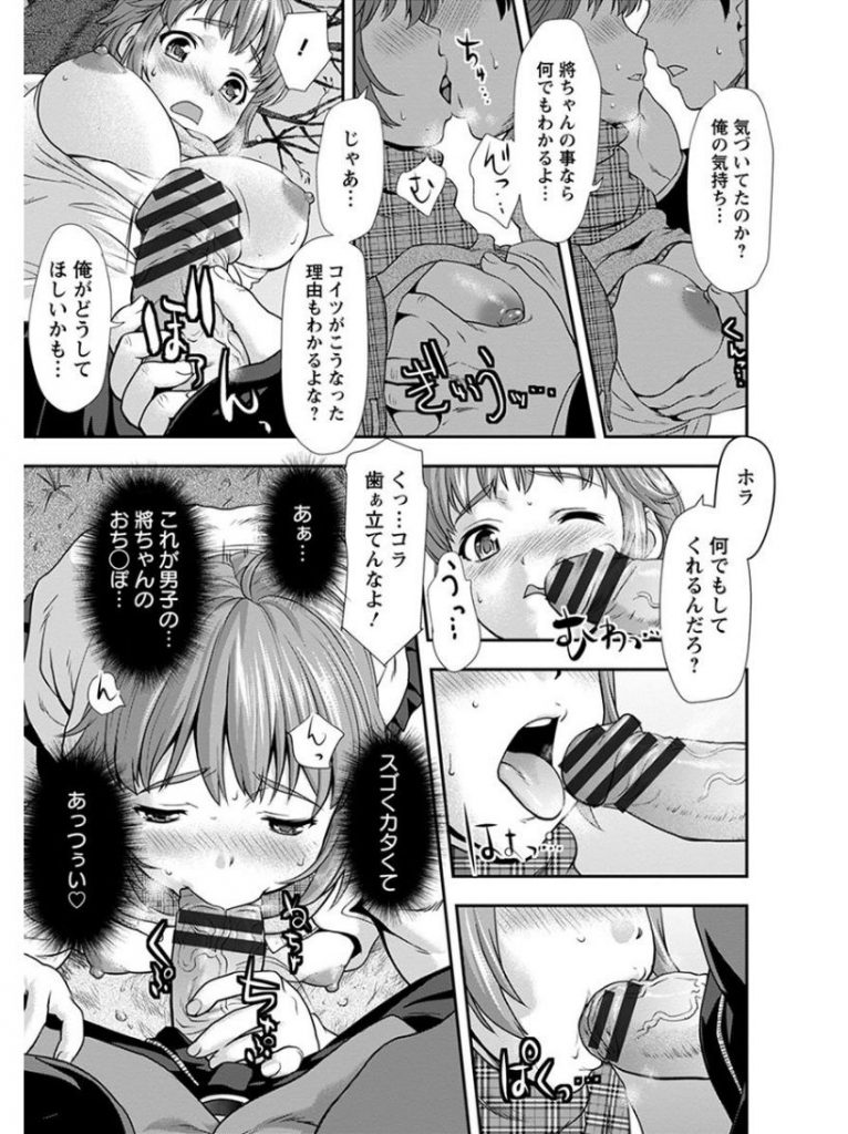 【エロ漫画】ぽっちゃり系幼馴染みに告白されお外で青姦セックス!処女マンだけでなくアナル処女までいただきます!