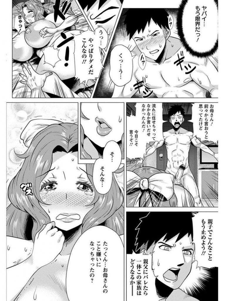 【エロ漫画】爆乳母親と近親相姦セックス!母を四つん這いさせアナルフィストでイカせる息子!