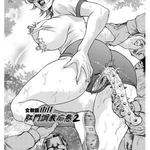 【エロ漫画】生徒たちに凌辱される人妻女教師深夜の公園で露出プレイ後アナルを男根をぶち込まれる!