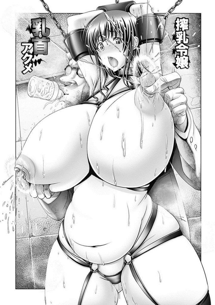 【エロ漫画】処女なのに母乳が出ちゃう爆乳社長令嬢は親の会社を買収され肉体調教されちゃう!【大林森/搾乳令嬢乳首アクメ】