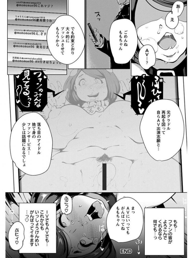 【エロ漫画】豚鼻グラドルがAV堕ち!豚鼻コスから鼻フックに切り替えダブルピースしながらブヒブヒ鳴いちゃう!