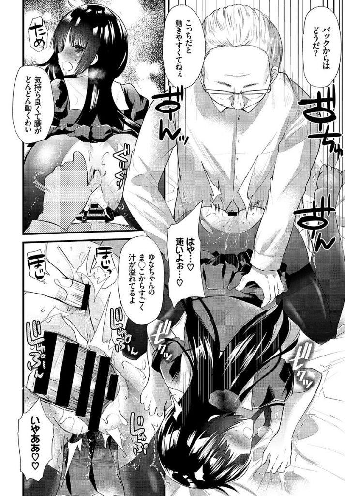 【エロ漫画】お嬢様JKが退屈しのぎで始めた援交でおっさんの長時間クンニにオマンコになっちゃいパコられ何度もアクメに達す【伊空いなさ/退屈なお嬢様におじさんという刺激を】