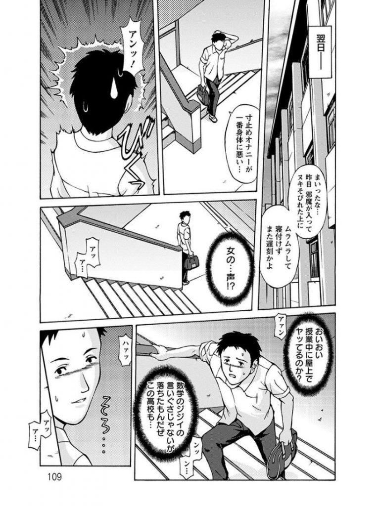 【エロ漫画】海外からやってきたパツキン留学生のオナ現場を目撃!発情したパツキンJKで童貞卒業しちゃう!【長谷部臣丈/Photoplay】