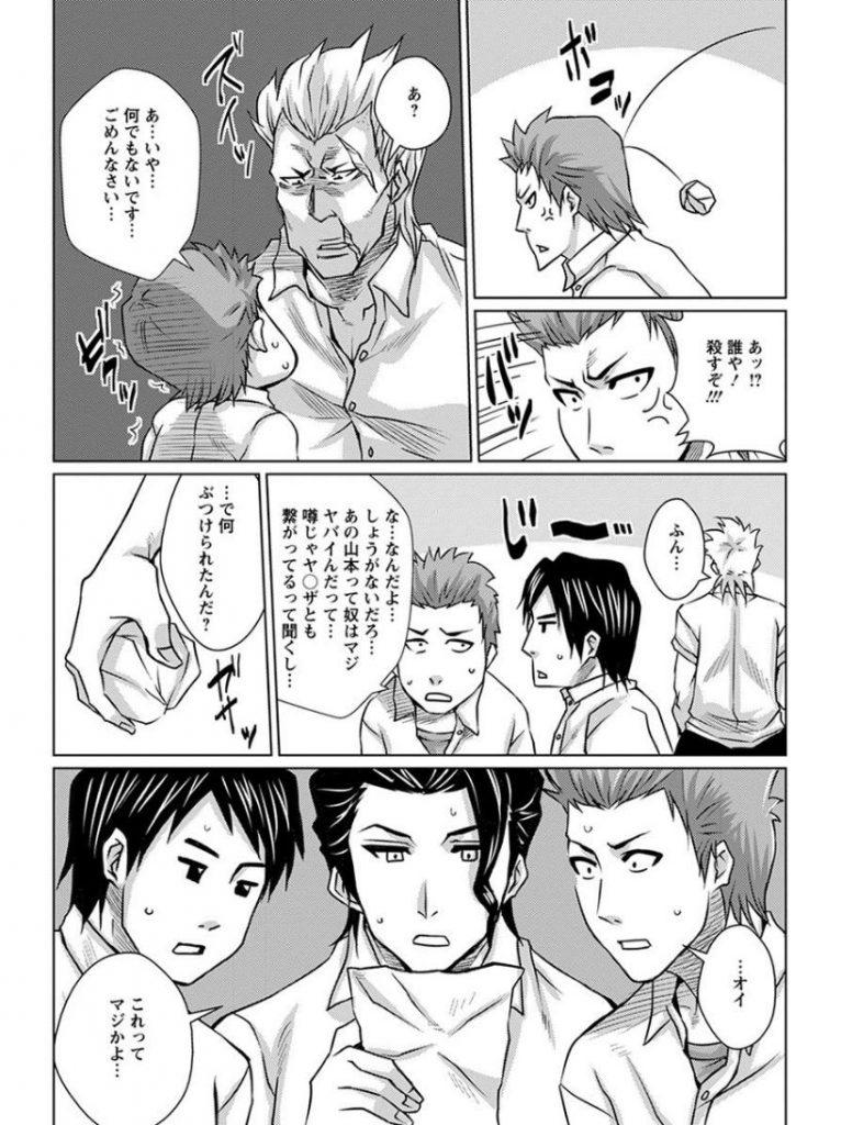 【エロ漫画】憧れの爆乳女教師を特別性教育と称し輪姦レイプしちゃう男子たち!