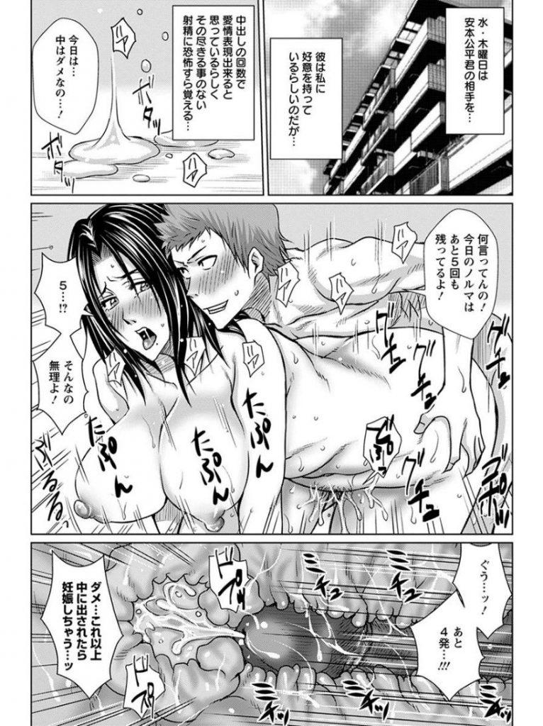 【エロ漫画】脅迫され犯され続ける女教師は剃毛されパイパンオマンコに大量のローターをぶち込まれピストンされ痙攣アクメ!