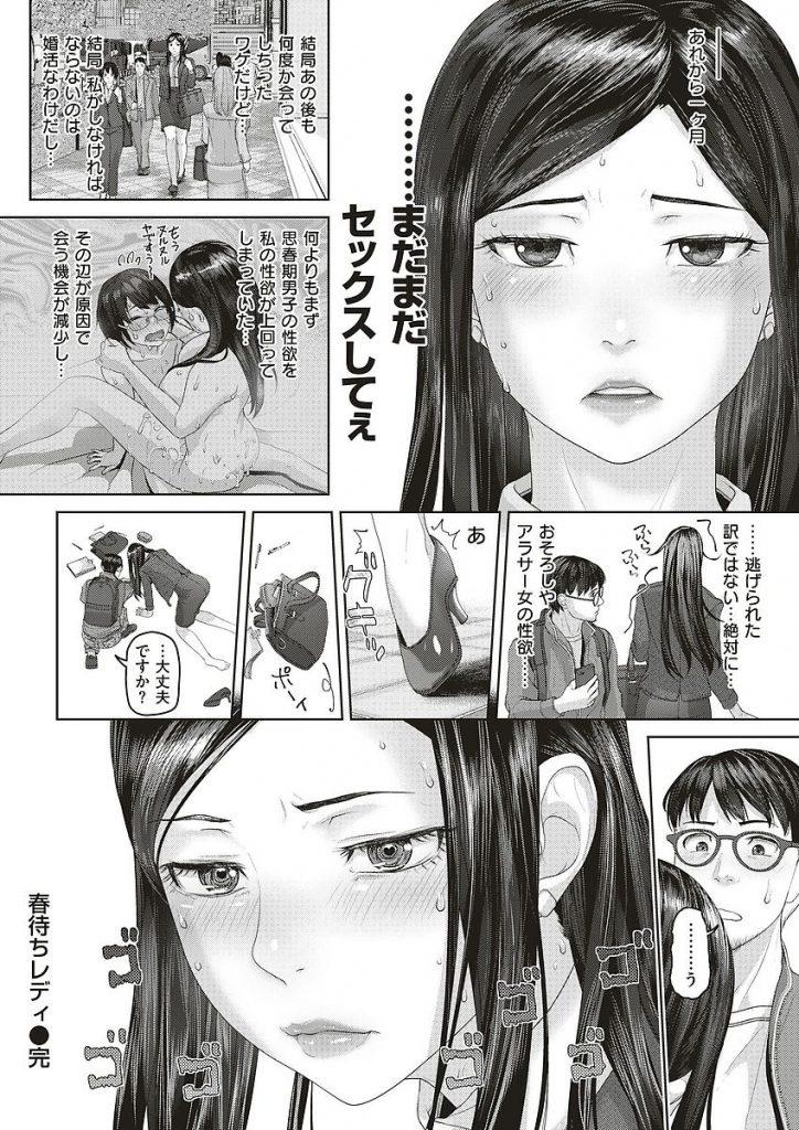 【イノウエマキトエロ漫画】欲求不満な長身OLは痴漢から守ってくれたショタくんに御礼のセックスを押し売りしちゃう。【春待ちレディ】
