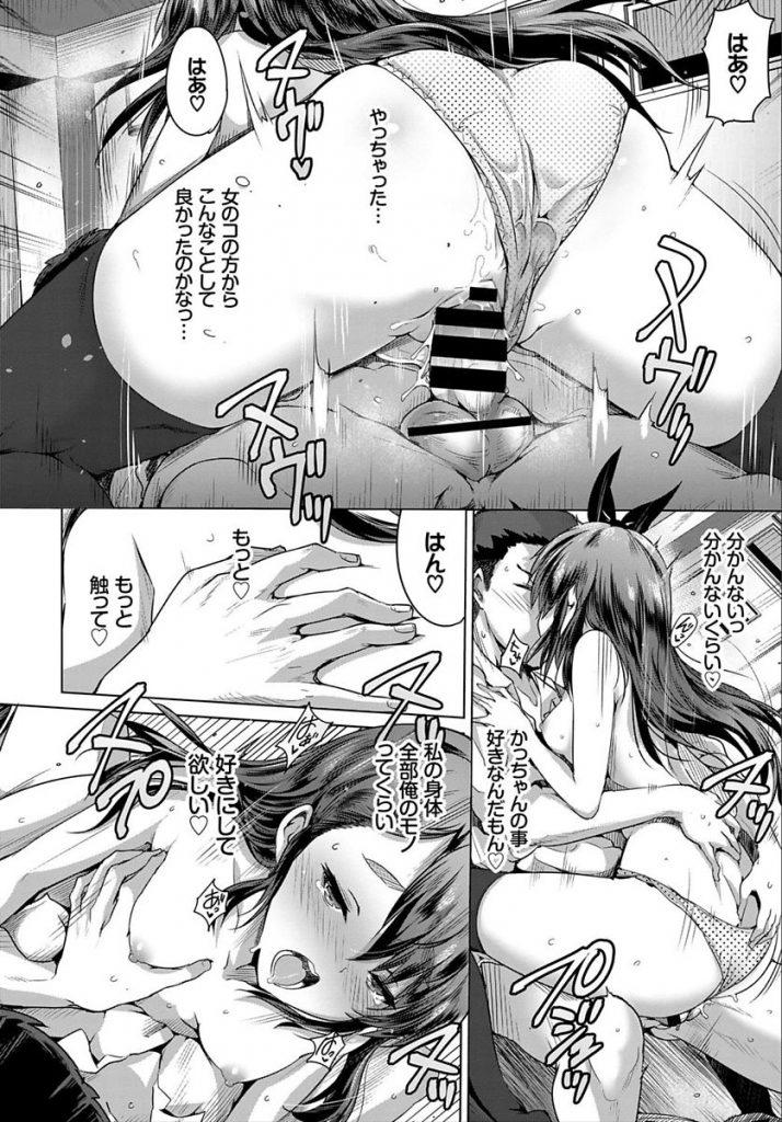 【エロ漫画】美術バカな幼馴染みの生女体を見せたら興奮しいちゃラブセックス展開!乳首舐めしながらピストンされ中出しフィニッシュ!【丸和太郎/勾配のヴィーナス】