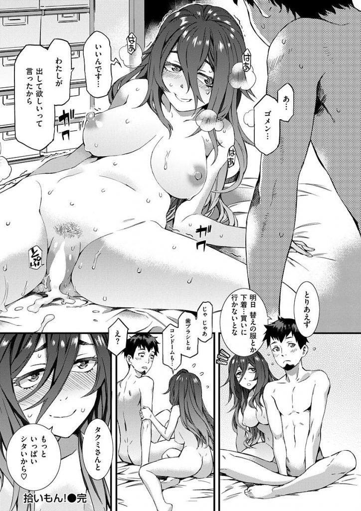 【エロ漫画】ヒキニートだった女が親に袋に入れられ捨てられる!拾った男は御礼に筆下ろしセックスをさせてもらう!【ムサシマル/拾いもん!】