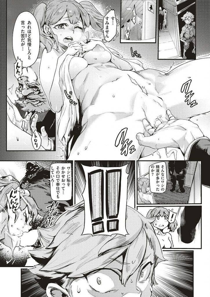 【エロ漫画】富豪のおっさんに買われ性的調教された美女に告白しいちゃラブセックスで気持ちを伝える【zunta/TakeLaugh】