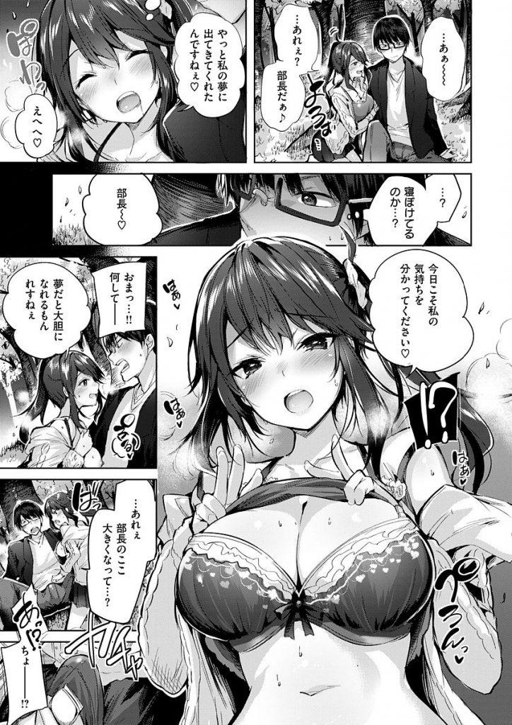 【エロ漫画】酔っ払って寝ちゃった巨乳JDが寝ぼけて好きな男を誘惑。現実だと気付くもセックスは止まらない。【kakao/さくら咲く!】