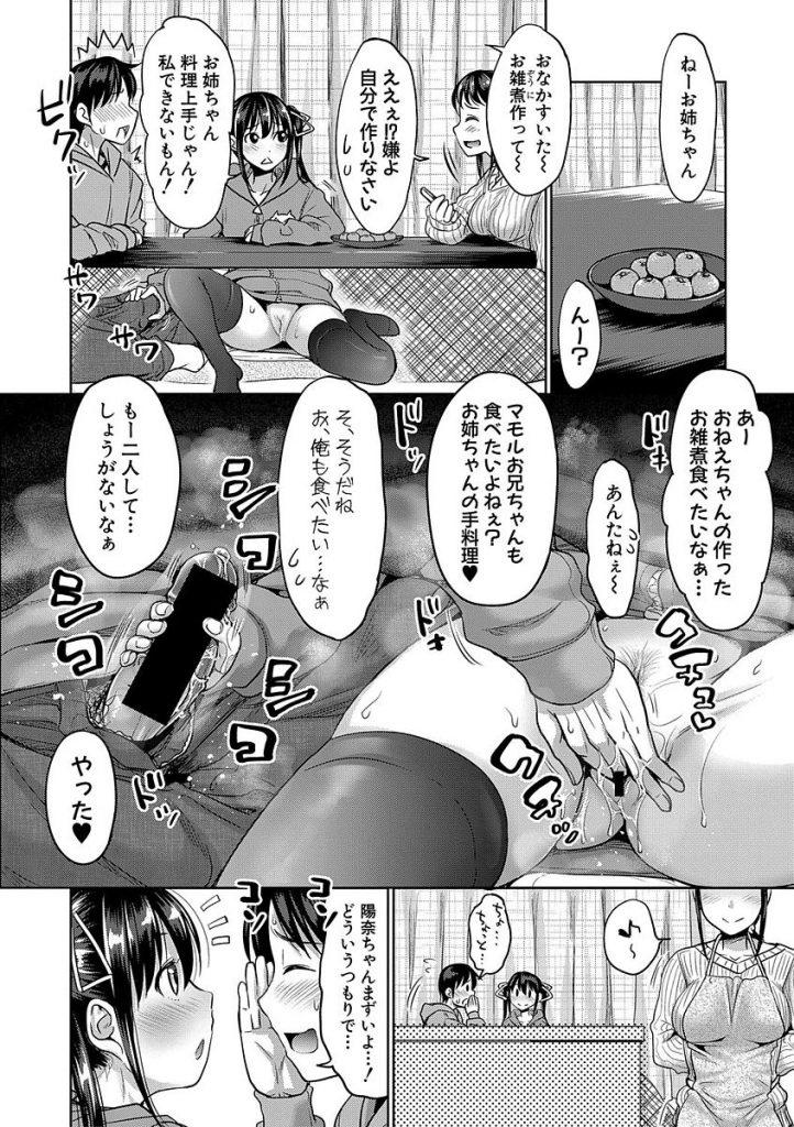 【エロ漫画】彼女の妹にノーブラパイをチラ見せされ炬燵内で足コキされた男は彼女にバレないようにセックスしちゃいました【たくわん/こたつの誘惑】