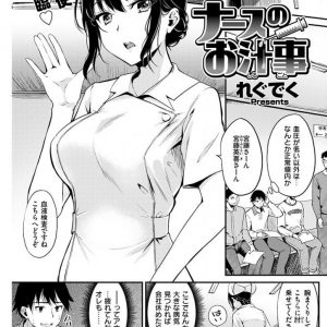 【エロ漫画】体液が出る瞬間が大好きな巨乳看護師の激ウマフェラに速射後初めての男潮吹きまで経験しちゃう【れぐでく/ナースのお仕事】