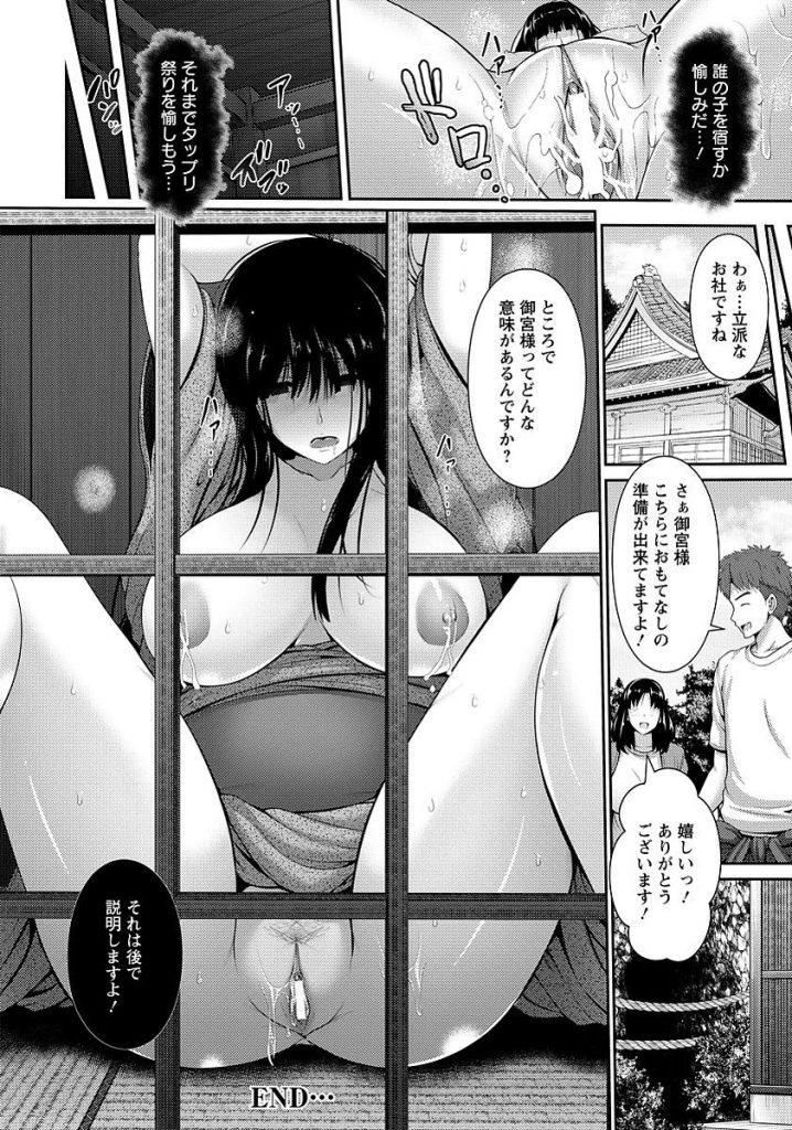 【エロ漫画】巫女のバイトを始めたJDは酔わされ男たちに輪姦レイプの儀をされちゃう。男たちに中出しされ孕ませ調教されちゃう女。【跳馬遊鹿/御宮祭り】