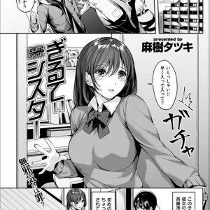 【エロ漫画】彼女の妹の巨乳JKに誘われ浮気セックスしちゃう。彼女がしてくれないパイズリが気持ちよすぎて顔面射精。【麻樹タツキ/ぎるてシスター】