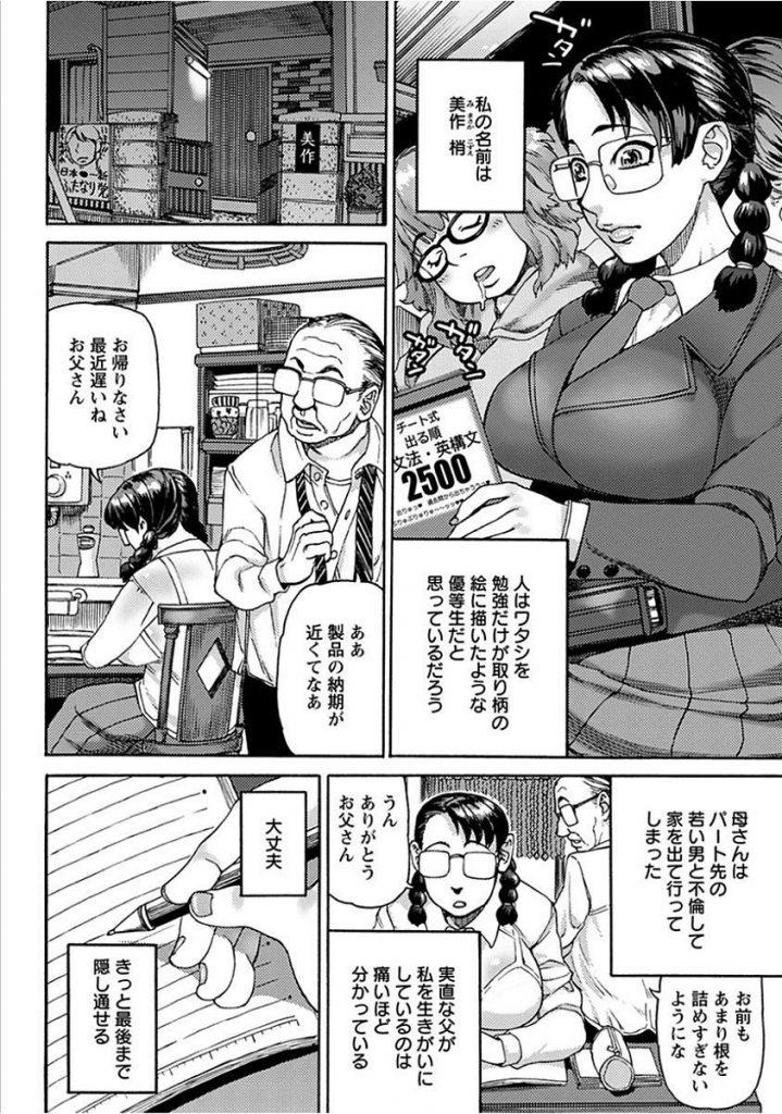 【エロ漫画】不良ギャルに脅された優等生JKはHなお店で働きながら父親に処女膜を破られる様子をエロ配信されちゃう【雨山電信/優等生泥沼観察室】