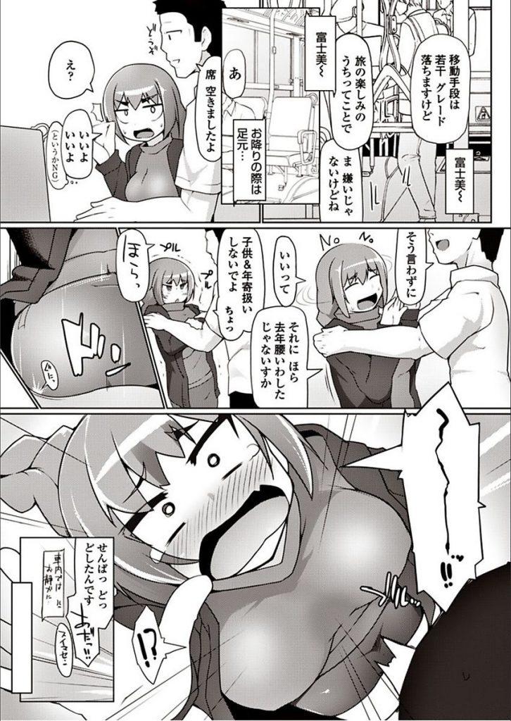 【エロ漫画】欲求不満なお姉さんは温泉旅行で男と酔っ払いセックス。イボ痔アナルをヒクつかせながら中出し射精でアクメに達す。【こたつ。/清らかな?女神】