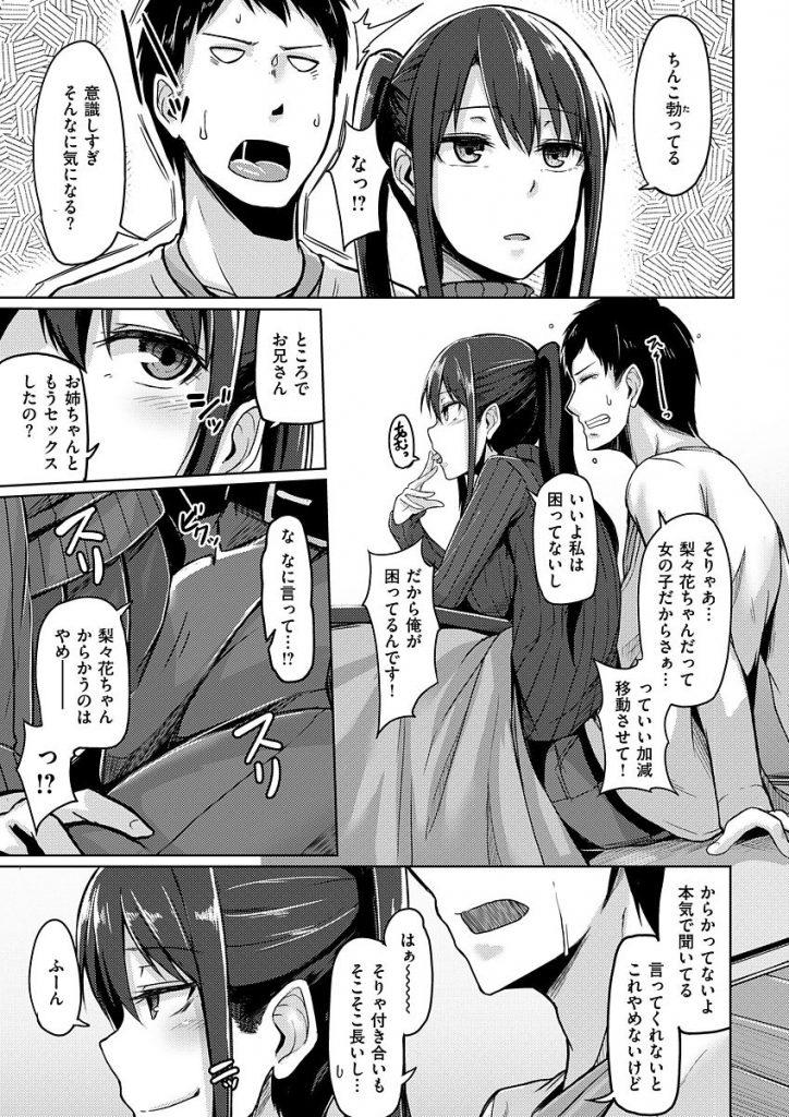 【エロ漫画】彼女の妹に炬燵でフェラ抜きされ一度の約束で浮気セックスしちゃう。小悪魔的JKにそそのかされ処女膜貫通後彼女にバレないようにピストン。【Hirno/トロイリズム】
