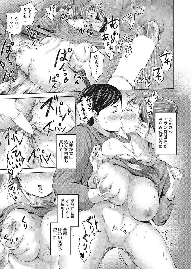 【エロ漫画】ダイエットに成功した元デブスJKアシが性体験のおねだりをしてきた。理性が崩壊してしまったエロ漫画家はアシスタントのオマンコを犯しちゃう。【成宮亭/のぞみオーバースタディ】