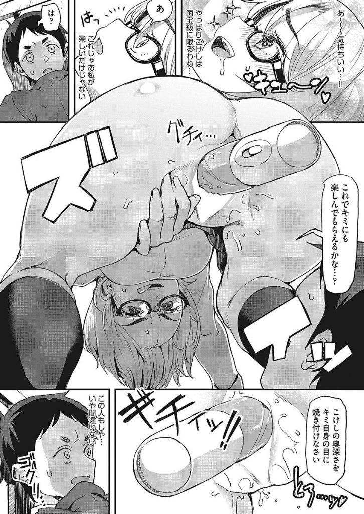 【エロ漫画】日本伝統工芸研究部のインテリ系JKにこけしチンポを狙われ襲われた男子は手錠を外しインテリJKの膣奥までガチで犯す【丸刈参太郎/バイブレーション★レボリューション】