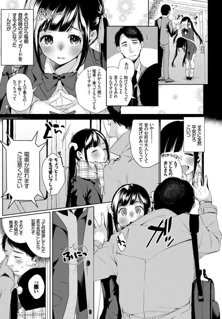 【エロ漫画】美少女JKを痴漢から守り仲良くなり惚れられたおっさんは卒業祝にお家で料理を振る舞いJKと制服ハメしちゃいました【/COUNTINUE FOREVER】