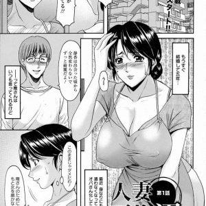 【エロ漫画】旦那の浮気現場を見た巨乳人妻はむしゃくしゃしてナンパされた男に連いていき不倫セックスしちゃいます【星野竜一/人妻不倫沼】