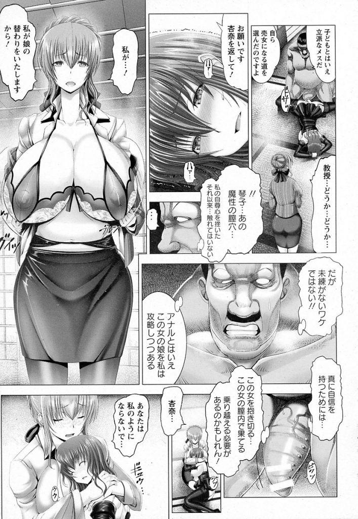 【エロ漫画】有名大学に娘を裏口入学させるも母子ともの教授に言いなりセックスを求められる。Kカップの母親の乳首ピアスを弄び三者面談親子セックスでオマンコしまくり。【大林森/母娘の果て】