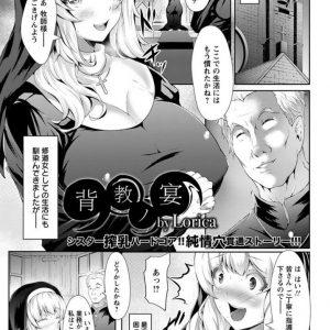 【エロ漫画】神を信じない牧師筆頭にペニバン娘にアナルを犯される爆乳シスター【Lorica/背教ノ宴】