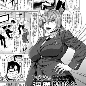 【エロ漫画】廃部を言い渡された写真部男子たちは巨乳生徒会長にコスプレ写真をネタに脅し輪姦レイプします【kinntarou/ヒミツの淫辱撮影会】