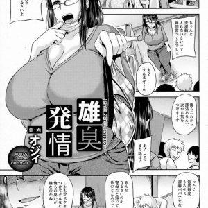 【エロ漫画】爆乳寮母さんは若い雄の臭いがついた下着が大好き。若いチンポに我慢できずセックスしてたら他の男子たちもセックスに乱入し乱交セックス。【オジィ/雄臭発情】